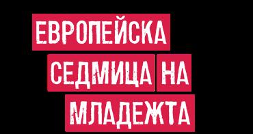 EYW2013 verbal branding - BG_9-mini